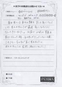 三田村様コメント