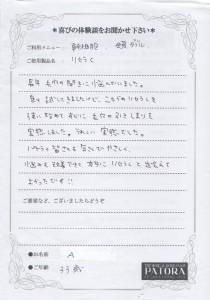 平井様コメントブログ