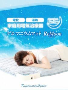 ReMoon