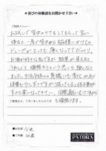 nakaiブログ