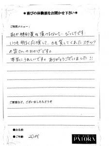 コメ藤田さま