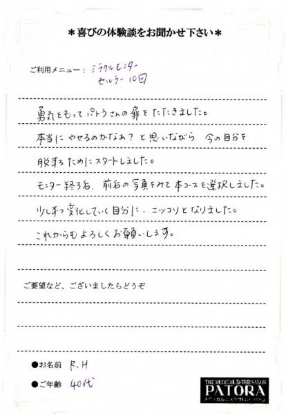 R.Hsamakoe