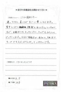 A.F様コメント