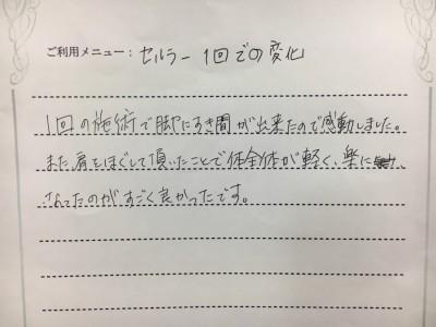 佐名木様コメント