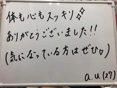 U様コメント