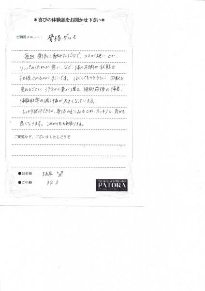 坂本望 ブログ用