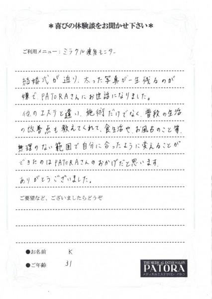 駒崎様コメント