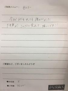 黒田様お声20200124