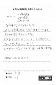 6月塚本様 喜び (2)