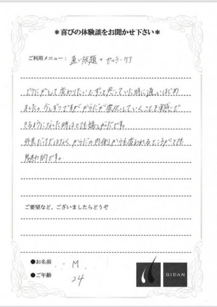 濱ノ園様驚きの声2021.8.8