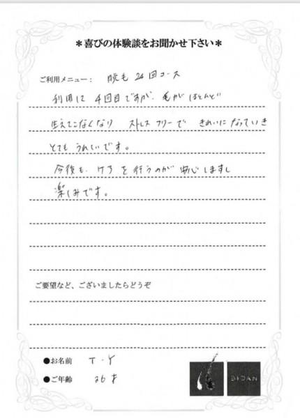 豊田様驚きの声2021.8.8