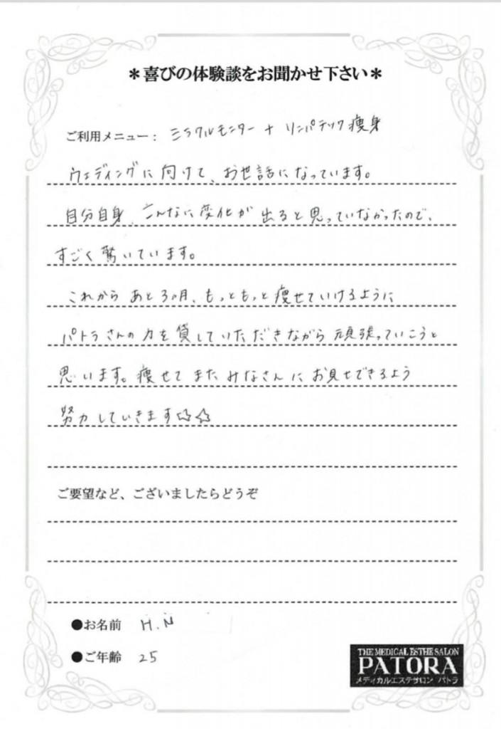 堀場様驚きの声2021.8.16