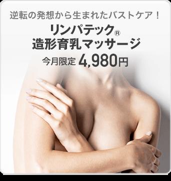 リンパテック造形育乳マッサージ