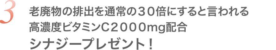 老廃物の排出を通常の30倍にすると言われる高濃度ビタミンC2000mg配合 シナジープレゼント!