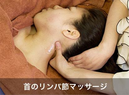 首のリンパ節マッサージ