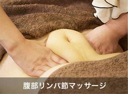 腹部のリンパ節マッサージ