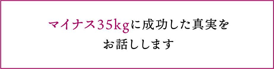 マイナス35kgに成功した真実をお話します
